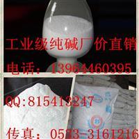 轻质纯碱  物质材料 纯碱厂家