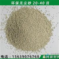 厂家无尘砂磨料 适用于各种玻璃喷砂机