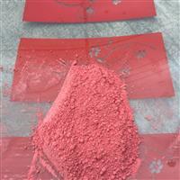 高温大红色粉