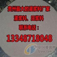貴陽橋梁加固專用灌漿料13348718048