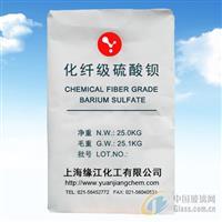 化纤高纯硫酸钡