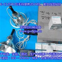 G-C125W/瓦手持便攜式UV燈 無影燈