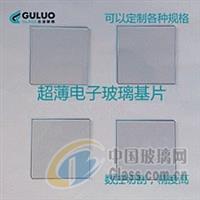 定制加工电子玻璃基片 30*30*1.6mm