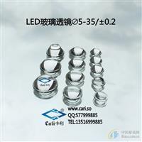 专业生产批发小号LED路灯透镜玻璃