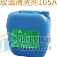玻璃清洗剂RG10高等