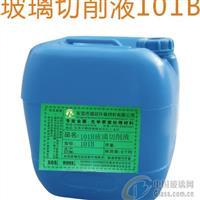 玻璃切削液RG101B