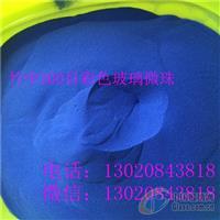 广州供应无杂质40-200目彩色烧结玻璃微珠价格