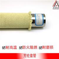 東莞芳綸繩廠家直銷25mm高溫防熱套管