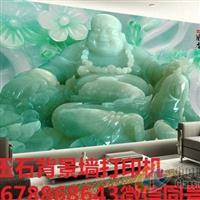3D仿玉石背景墙打印机