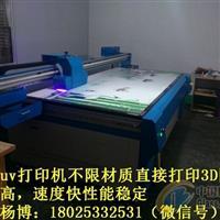 萍乡uv平面浮雕立体画打印机