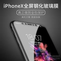 苹果iPhoneX热弯玻璃钢化膜 全屏覆盖3D 方方电子