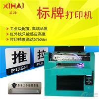 山东标牌平板打印机 印刷标牌机器 标牌定制机