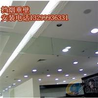 天津挡烟垂壁价格安装过程