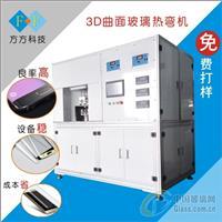 深圳手机玻璃热弯机厂家 3D曲面玻璃热弯成型机价格