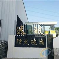 东莞市远玻防火玻璃有限公司