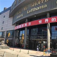 北京燕莎玻璃幕墙修复案例