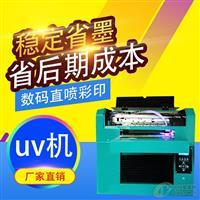 济南uv打印机