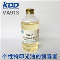 供應科鼎VA913水性高溫油墨連接料
