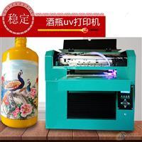 山东济南酒瓶打印机 茅台酒瓶打印机生产厂家