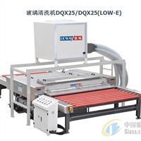 玻璃清洗机DQX25/DQX25(LOW-E)