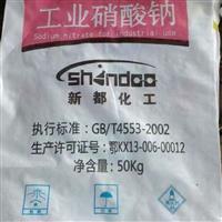 优质硝钠供应