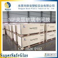防彈玻璃功能膜SGP膜片