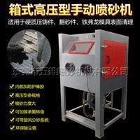 1010型高压箱式喷砂机