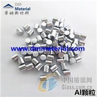 蒂姆新材料供应高纯铝颗粒,蒸发镀膜颗粒,Al5N熔炼用