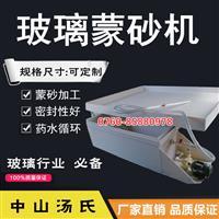 平板玻璃蒙砂机(蒙砂加工设备)