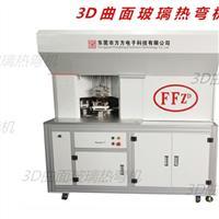 3D玻璃热弯机品牌厂方方3D热弯成型机厂家
