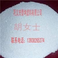 山东安阳石英砂厂家业界称赞 出产精品