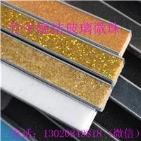 广州厂家环氧彩砂美缝剂用200目烧结彩色玻璃微珠价格