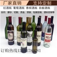 葡萄酒瓶干紅葡萄酒瓶750ml玻璃瓶
