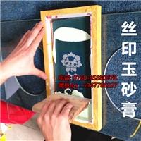 玻璃蒙砂膏 丝印玉砂材料