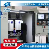 深圳浩大HD-540雙頭精雕機 手機玻璃膜高速雕刻機