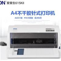 安徽供应针式打印机,A4不干胶