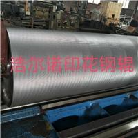 供應印花鋼輥
