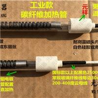 碳纤维电热管高效壁挂炉加热管