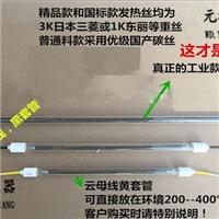 碳纤维加热管丝印花机加热管