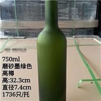 供应500ml透明磨砂玻璃干红酒瓶