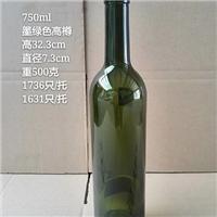 出口750ML墨绿磨砂玻璃酒瓶