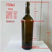 750毫升普通酒瓶紅酒瓶冰酒瓶