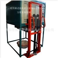 可升降陶瓷溶化爐