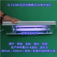 手持式便携UV紫外线灯