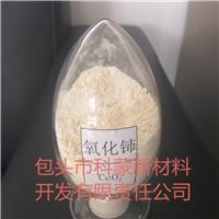 小粒度氧化铈 包头科蒙 氧化铈抛光粉 内蒙稀土