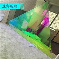 炫彩玻璃 变色玻璃