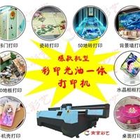 东芝喷头UV平板打印机  彩艺平板打印机