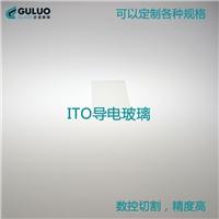 ITO導電玻璃 10*10*1.1mm 8歐 100片/盒