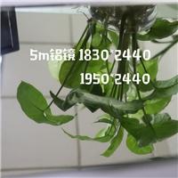 2.7-4.6mm鋁鏡