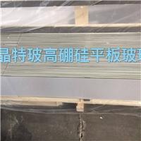 供應高硼硅耐熱玻璃